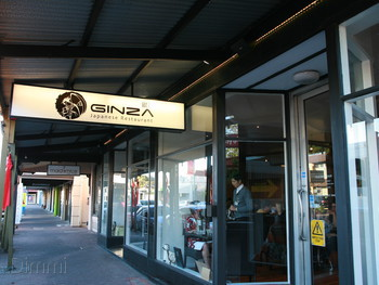 Ginza Japanese Restaurant Unley - Japanese cuisine - image 3 of 4.