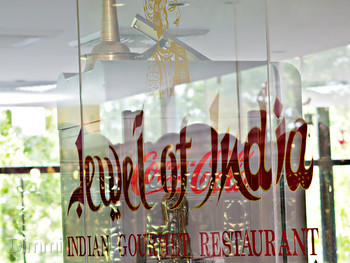 Jewel of India Griffith - Asian  cuisine - image 3 of 7.