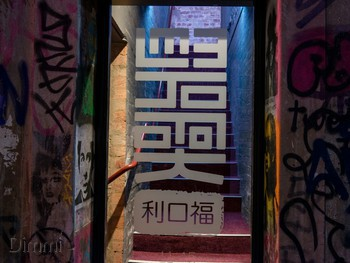 Lee Ho Fook Melbourne - Asian  cuisine - image 7 of 16.